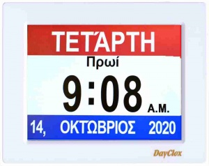 NEW-i8/2020 Greek