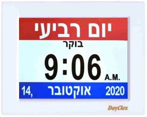 NEW-i8/2020 Hebrew